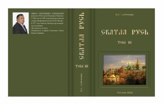 Святая Русь. VII. Очищение земли русской