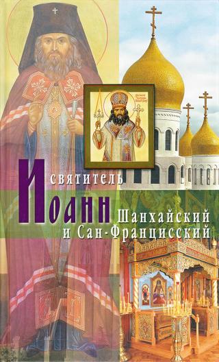 Святитель Иоанн Шанхайский и Сан-Францисский Владыка Иоанн – святитель Русского Зарубежья