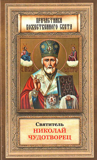 Святитель Николай Чудотворец житие, перенесение мощей, чудеса, слава в России