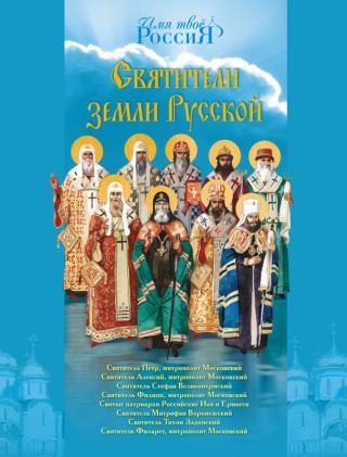 Святители земли Русской