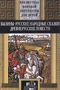 Святогор и Илья Муромец