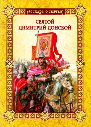 Святой Димитрии Донской