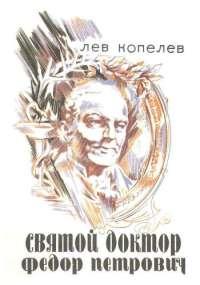 Святой доктор Федор Петрович Гааз