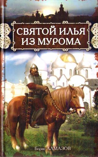 Святой Илья из Мурома