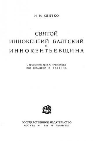 Святой Иннокентий Балтский и иннокентьевщина.