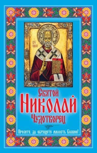 Святой Николай Чудотворец. Просите, да обрящете милость Божию!