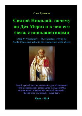 Святой Николай: почему он Дед Мороз и в чем его связь с инопланетянами