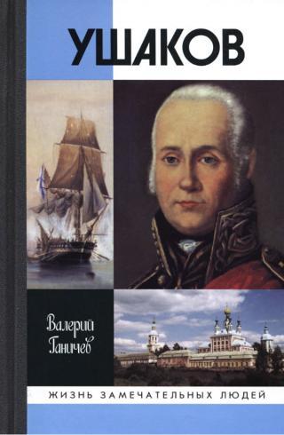 Святой праведный Феодор Ушаков. Изд. 5-е. 2010