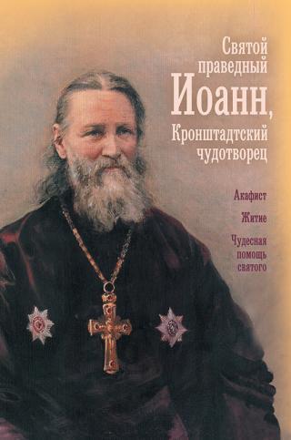 Святой праведный отец Иоанн, Кронштадтский чудотворец [litres с оптимизированной обложкой]