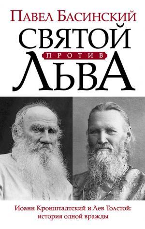 Святой против Льва. Иоанн Кронштадтский и Лев Толстой: история одной вражды