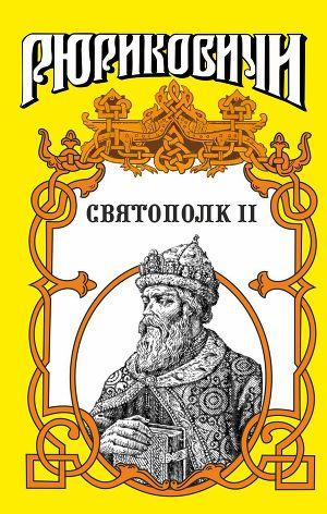 Святополк II. Своя кровь