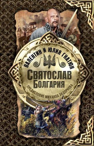 Святослав. Болгария