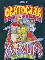 Святослав Хоробре: Иду на Вы!