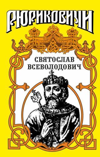 Святослав. Великий князь киевский