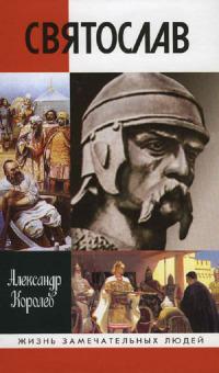 Книга сталин из серии жизнь
