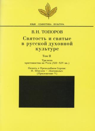 Святость и святые в русской духовной культуре 1 том