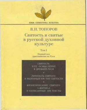 Святость и святые в русской духовной культуре. Том 1.