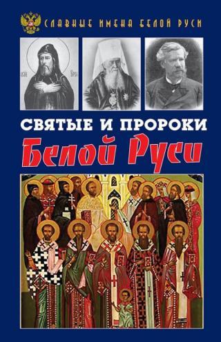 Святые и пророки Белой Руси