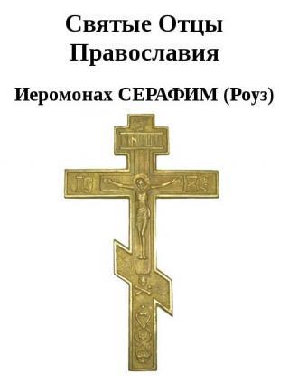 Святые Отцы Православия [calibre]