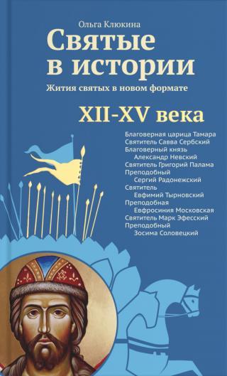 Читать онлайн Святые в истории. Жития святых в новом формате. XII–XV века