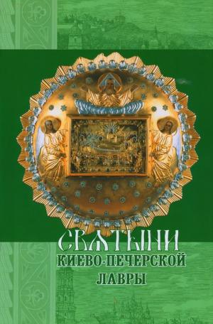 Святыни Киево-Печерской Лавры
