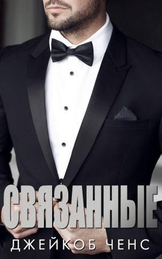 """""""Связанные"""" 1.5"""