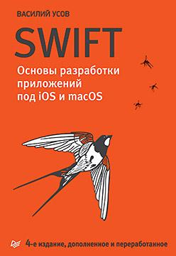 Swift [Основы разработки приложений под iOS и macOS]