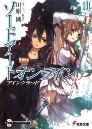 Sword Art Online 1: Айнкрад (с иллюстрациями) [Sword Art Online 1: Aincrad]