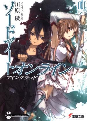 Sword Art Online 1: Айнкрад [Sword Art Online 1: Aincrad]