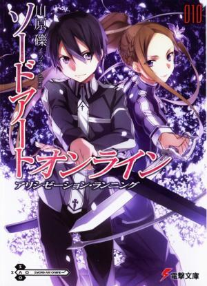 Sword Art Online 10: Ход Алисизации [Sword Art Online 10: Alicization Running]