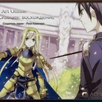 Sword Art Online 12 Алисизация: Восхождение