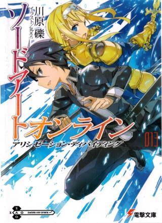 Sword Art Online 13 - Алисизация: раскол (с иллюстрациями) [Sword Art Online 13: Alicization: Dividing]