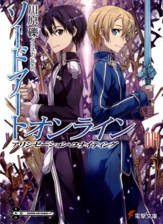 Sword Art Online 14 - Алисизация: воссоединение (с иллюстрациями) [Sword Art Online 14: Alicization: Uniting]