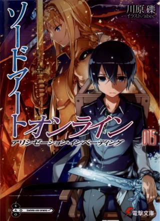 Sword Art Online 15 - Алисизация: вторжение (с иллюстрациями) [Sword Art Online 15: Alicization - Invading]