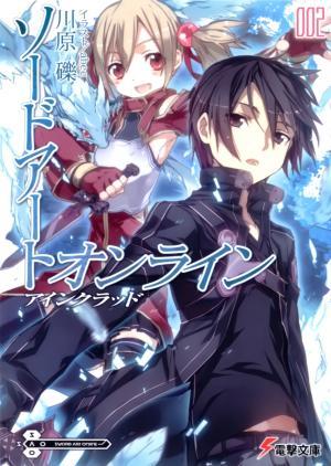 Sword Art Online 2: Айнкрад (с иллюстрациями) [Sword Art Online 2: Aincrad]