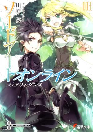 Sword Art Online 3: Танец фей [Sword Art Online 3: Fairy Dance]