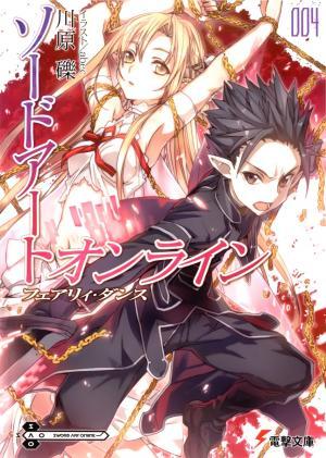 Sword Art Online 4: Танец фей [Sword Art Online 4: Fairy Dance]