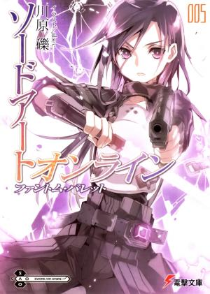Sword Art Online 5: Призрачная пуля (с иллюстрациями) [Sword Art Online 5: Phantom Bullet]