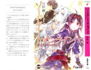 Sword Art Online 7: Розарий матери (с иллюстрациями) [Sword Art Online 7: Mother's Rosario]
