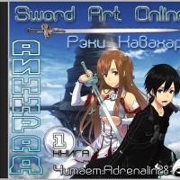 Sword Art Online: Книга 1 Аинкрад