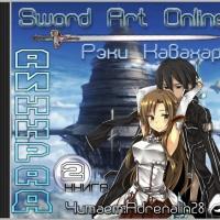 Sword Art Online: Книга 2 Аинкрад
