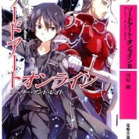 Sword Art Online - Книга 8 Вначале и потом