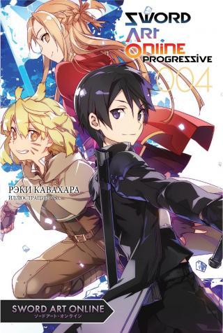 Sword Art Online Progressive. Том 4. [ЛП]