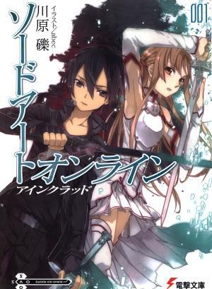 Sword Art Online. Том 1 - Айнкрад