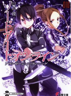 Sword Art Online. Том 10 - Ход Алисизации