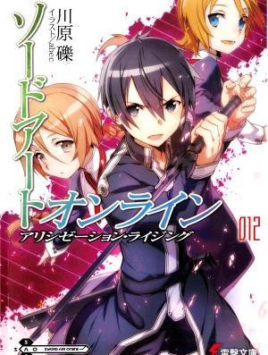 Sword Art Online. Том 12 - Алисизация: восхождение