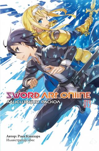 Sword Art Online. Том 13. Алисизация. Раскол [изд. Истари Комикс]