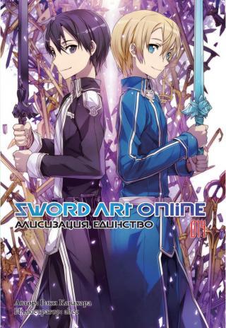 Sword Art Online. Том 14. Алисизация. Единство [изд. Истари Комикс]