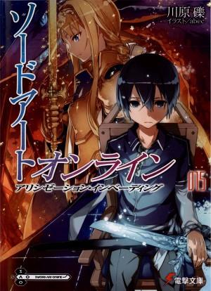Sword Art Online. Том 15 - Алисизация: вторжение
