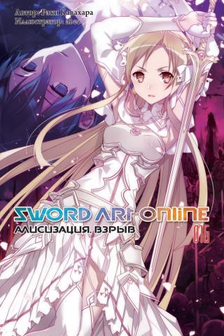 Sword Art Online. Том 16. Алисизация. Взрыв [изд. Истари Комикс]
